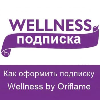 Как оформить подписку Велнес Орифлейм (Wellness)