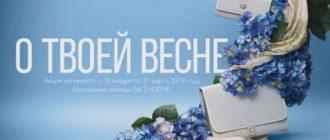 Акция активности О твоей весне Орифлейм Россия