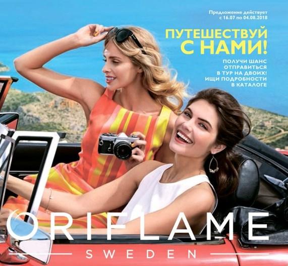 Смотреть каталог Орифлейм 10 2018 Россия!