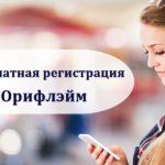 Бесплатная регистрация в Орифлейм