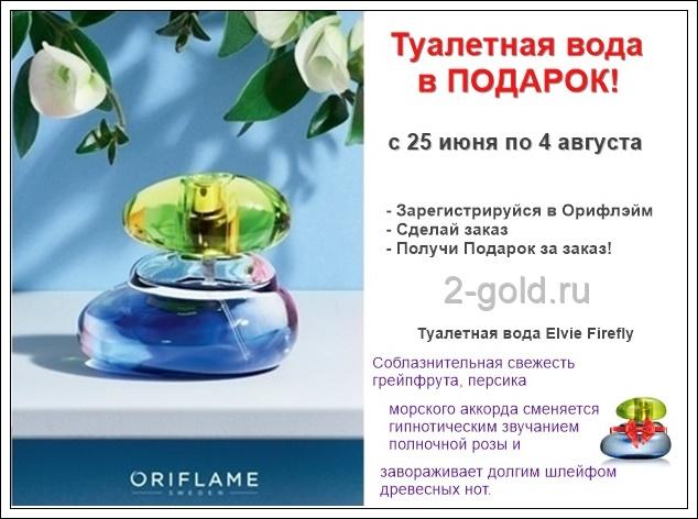условия бесплатной регистрации в Орифлейм