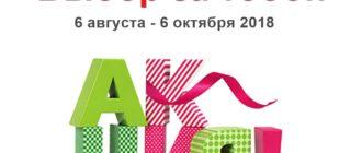 Акция активности Выбор за тобой Орифлейм Россия