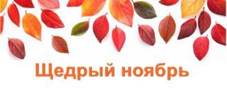 Акция Щедрый ноябрь Орифлейм