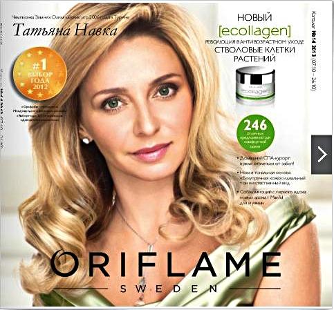 Новый каталог Орифлэйм Россия 14 2013