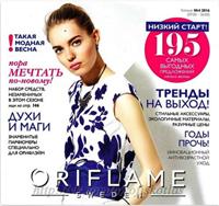 Каталог Орифлейм 4 2016 Россия