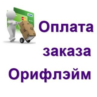 Как оплатить заказ Орифлейм Россия
