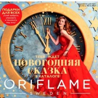 Каталог Орифлейм 17 2017 Россия