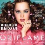 Смотреть каталог Орифлейм 4 2018 Россия!