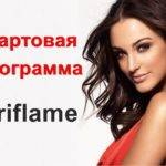 Стартовая Программа Орифлейм Россия