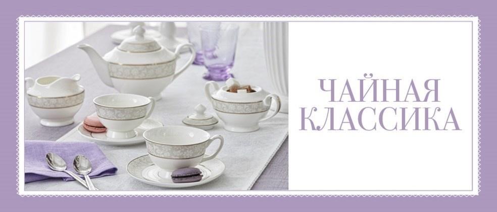 Чайные наборы Орифлейм
